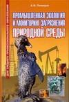 Промышленная экология и мониторинг загрязнения природной среды обложка книги
