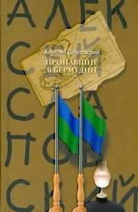 Слаповский А.И. - Пропавшие в Бермудии обложка книги