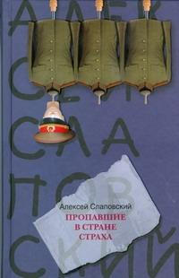 Слаповский А.И. - Пропавшие в Стране Страха обложка книги