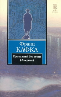 Кафка Ф. - Пропавший без вести (Америка) обложка книги