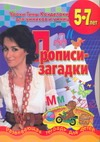 Прописи - загадки Соколова Е.В.