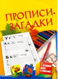 Соколова Е.В. - Прописи - загадки. Для детей 5-7 лет обложка книги