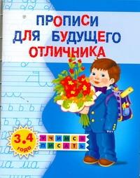 Прописи для будущего отличника. 3-4 года Жукова О.С.