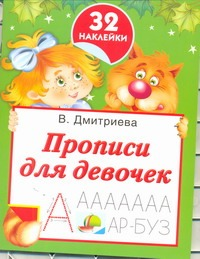 Дмитриева В.Г. - Прописи для девочек. 32 наклейки обложка книги