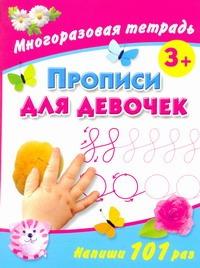 Дмитриева В.Г. - Прописи для девочек. Многоразовая тетрадь 3+ обложка книги