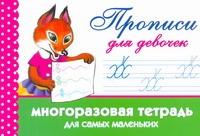 Дмитриева В.Г. - Прописи для девочек. Многоразовая тетрадь для самых маленьких обложка книги