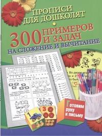 Нянковская Н.Н. - Прописи для дошколят. 300 примеров и задач на сложение и вычитание обложка книги