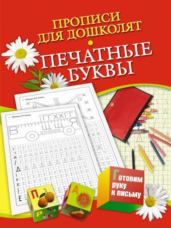 Прописи для дошколят. Печатные буквы Нянковская Н.Н.