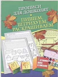 Прописи для дошколят. Пишем, штрихуем, раскрашиваем Нянковская Н.Н.
