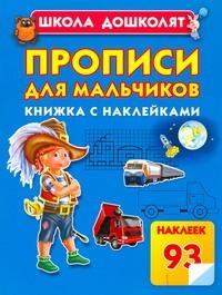 Жукова О.С. - Прописи для мальчиков обложка книги