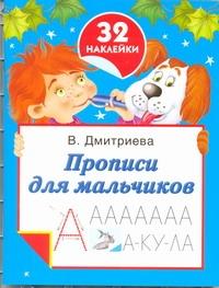 Дмитриева В.Г. - Прописи для мальчиков. 32 наклейки обложка книги