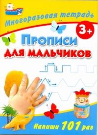 Дмитриева В.Г. - Прописи для мальчиков. Многоразовая тетрадь 3+ обложка книги