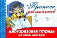 Дмитриева В.Г. - Прописи для мальчиков. Многоразовая тетрадь для самых маленьких обложка книги