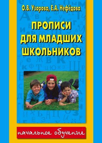 Прописи для младших школьников Узорова О.В.