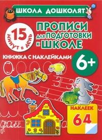 Жукова О.С. - Прописи для подготовки к школе. 15 минут в день! 6 + Книжка с наклейками обложка книги