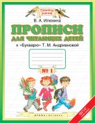 Прописи для читающих детей. 1 класс. Тетрадь № 1