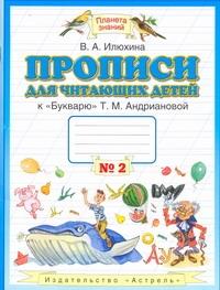 Илюхина В.А. - Прописи для читающих детей. 1 класс. Тетрадь № 2 обложка книги