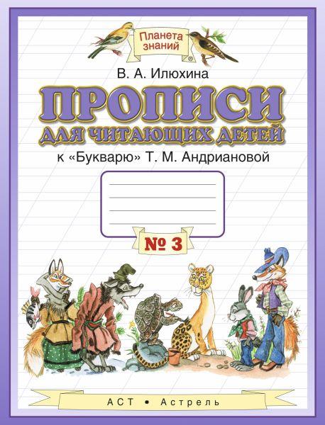 Прописи для читающих детей. 1 класс. Тетрадь № 3