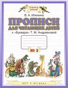 Илюхина В.А. - Прописи для читающих детей. 1 класс. Тетрадь № 3 обложка книги