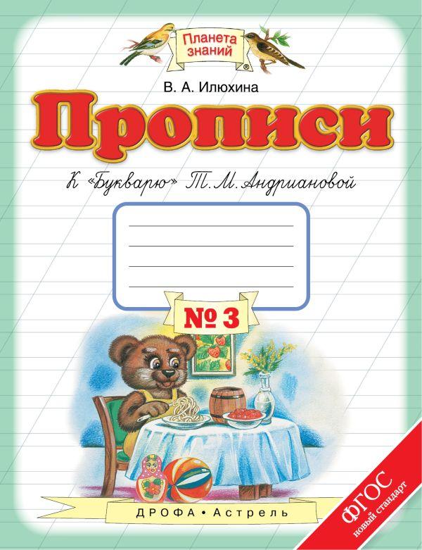 Прописи к «Букварю». 1 класс. Тетрадь № 3 Илюхина В.А.