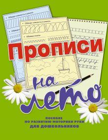 Нянковская Н.Н. - Прописи на лето обложка книги