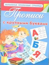 Дмитриева В.Г. - Прописи с крупными буквами обложка книги