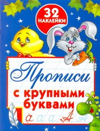 Прописи с крупными буквами и наклейками Дмитриева В.Г.