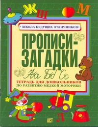 Соколова Е.В. - Прописи-загадки. Тетрадь для дошкольников по развитию мелкой моторики обложка книги