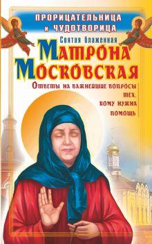 Прорицательница и чудотворица Святая блаженная Матрона Московская обложка книги
