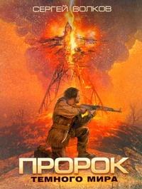 Волков Сергей - Пророк Темного мира обложка книги