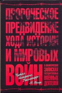 Шатилов А.Б. - Пророческое предвидение хода истории и мировых войн  в аналитических записках го обложка книги
