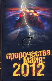 Попов Александр - Пророчества майя: 2012 обложка книги