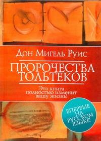 Пророчества Тольтеков Руис Дон Мигель