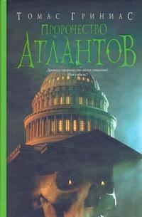 Пророчество атлантов обложка книги