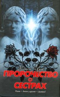 Цинк Мишель - Пророчество о сестрах обложка книги