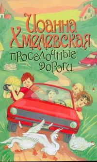 Хмелевская И. - Просёлочные дороги обложка книги