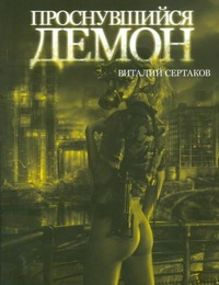 Проснувшийся демон ( Сертаков В.  )