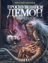 Сертаков В. - Проснувшийся демон. Демон - император обложка книги