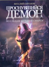 Сертаков В. - Проснувшийся демон. По следам большой смерти обложка книги