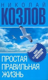 Козлов Н.И. - Простая правильная жизнь обложка книги