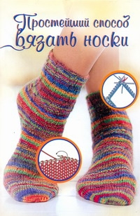 Простейший способ вязать носки обложка книги
