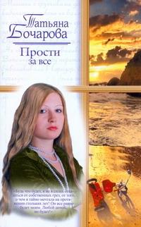 Бочарова Т.А. - Прости за все обложка книги