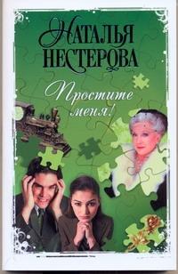 Нестерова Наталья - Простите меня! обложка книги