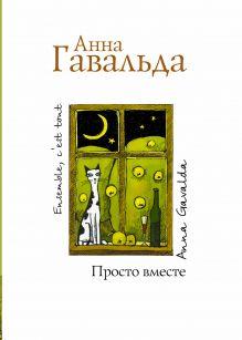 Гавальда Анна - Просто вместе обложка книги