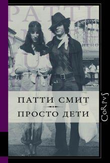 Смит Патти - Просто дети обложка книги