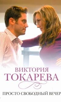 Токарева В.С. - Просто свободный вечер обложка книги