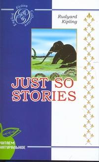 Киплинг Р.Д. - Просто сказки:сборник сказок . обложка книги