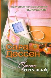 Дессен Сара - Просто слушай обложка книги