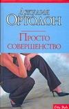 Ортолон Д. - Просто совершенство обложка книги
