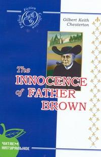 Простодушие отца Брауна обложка книги